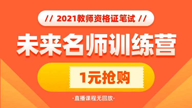 【抖音專屬入口】2021教資一站成師訓練營 (9月13日開課  直播課程無回放)