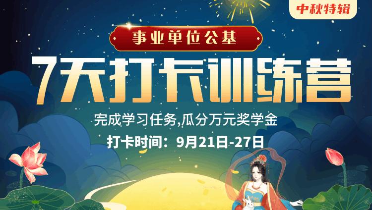【中秋特輯】公基7天打卡訓練營-瓜分萬元獎學金(4期)