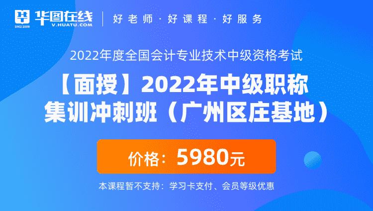 【面授】2022年中級職稱集訓沖刺班(廣州區莊基地)