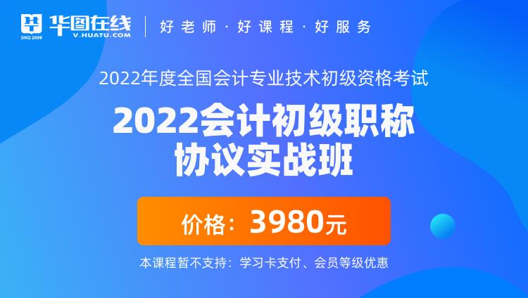 2022會計初級職稱協議實戰班