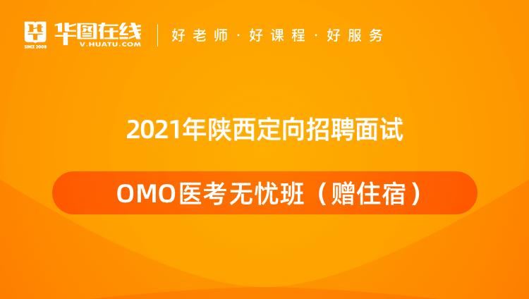 2021年陜西定向招聘面試OMO醫考無憂班(贈住宿)