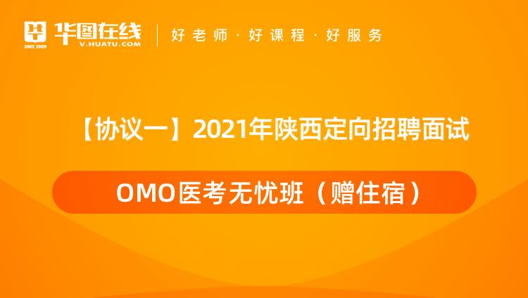 【協議一】2021年陜西定向招聘面試OMO醫考無憂班(贈住宿)