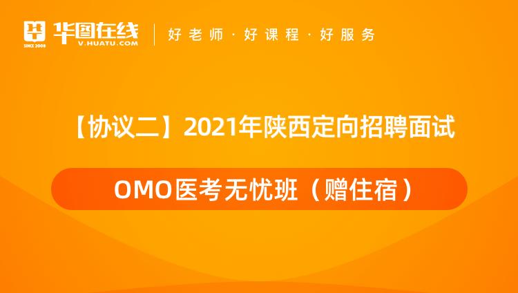 【協議二】2021年陜西定向招聘面試OMO醫考無憂班(贈住宿)