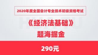 2020年度全国会计专业技术初级资格考试《经济法基础》题海掘金