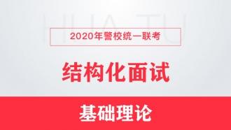 【2020年警校统一联考】结构化面试基础理论课套餐
