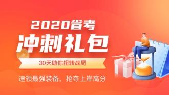 【3月24日12點開售】2020省考沖刺禮包(同一個ID...