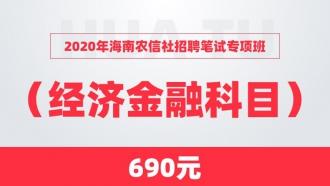 2020年海南农信社招聘笔试专项班(经济金融科目)