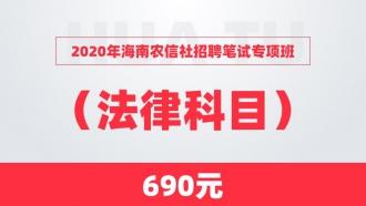 2020年海南农信社招聘笔试专项班(法律科目)