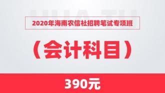 2020年海南农信社招聘笔试专项班(会计科目)
