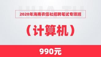 2020年海南农信社招聘笔试专项班(计算机)