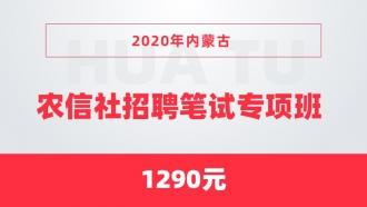 2020年内蒙古农信社招聘笔试专项班