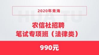 2020年青海农信社招聘笔试专项班(法律类)