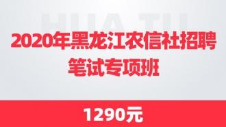 2020年黑龙江农信社招聘笔试专项班