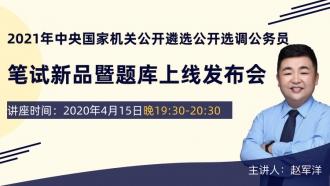 2021年中央国家机关公开遴选选调公务员笔试新品暨题库上线发布会