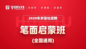 2020年农信社招聘笔面启蒙班 (全国通用)