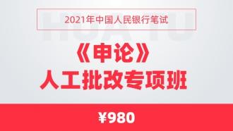 2021年中国人民银行笔试《申论》人工批改专项班