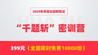 """2020年农信社招聘笔试""""千题斩""""密训营"""