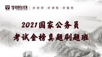 2021国家公务员考试金榜真题刷题班