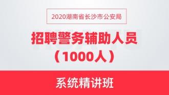 2020湖南省长沙市公安局 招聘警务辅助人员(1000人) 系统精讲班
