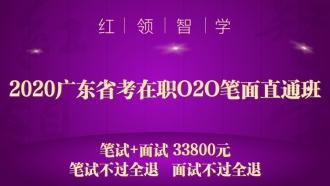 【协议班C班】2020广东省考在职O2O笔面直通班08期