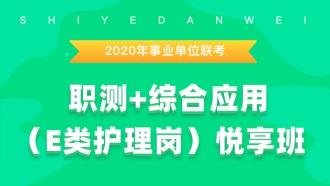 2020年事业单位联考《职测+综合应用(E类护理岗)》悦享班