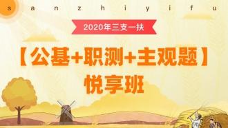2020年三支一扶【公基+职测+主观题】悦享班