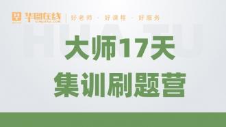 【新大纲】大师17天集训刷题营