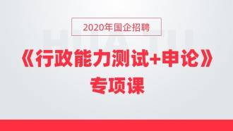 2020年国企招聘《行政能力测试+申论》专项班