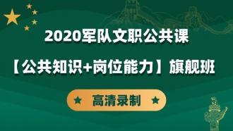 2020军队文职公共科目【公共知识+岗位能力】旗舰班