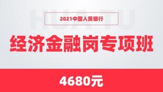 2021中国人民银行经济金融岗专项班