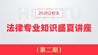 2020公检法法律专业知识盛夏讲座(第二期)