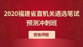 2020福建省直(市直)机关遴选笔试预测冲刺班(考前密卷)