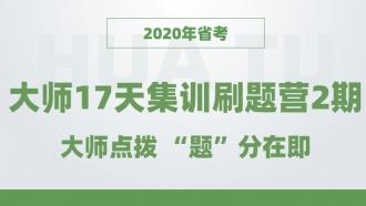 【新大纲】大师17天集训刷题营2期