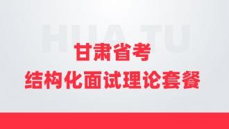 2021甘肃省考结构化面试理论套餐