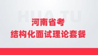 2021河南省考结构化面试理论套餐