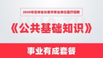 2020年吉林省长春市事业单位医疗招聘《公共基础知识》事业有成套餐