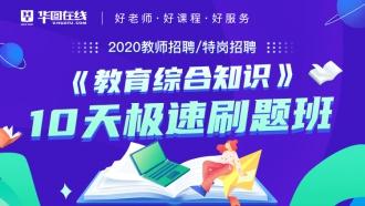 2020年教师招聘/特岗招聘【教育综合知识】10天极速刷题班