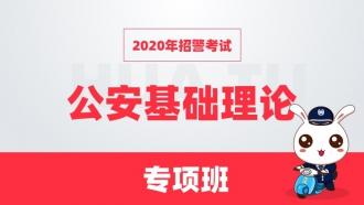 2020年招警考试公安基础理论专项班