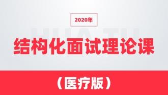 2020年结构化面试理论课(医疗版)