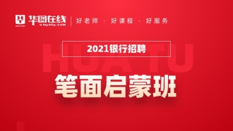 2021银行招聘笔面启蒙班