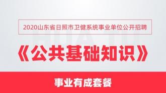2020山东省日照市卫健系统事业单位公开招聘《公共基础知识》事业有成套餐