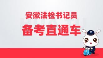 2020安徽法检书记员备考直通车