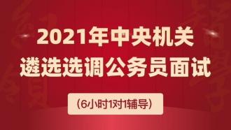 2021年中央机关遴选选调公务员面试1对1辅导班