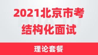 2021北京市考结构化面试理论套餐