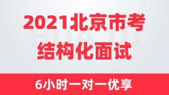 2021北京市考结构化面试6小时一对一优享