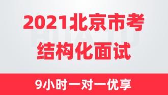 2021北京市考结构化面试9小时一对一优享