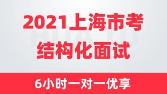 2021上海市考结构化面试6小时一对一优享