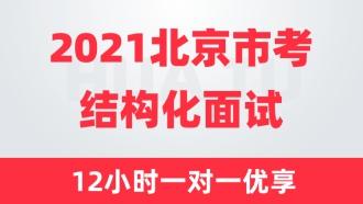 2021北京市考结构化面试12小时一对一优享