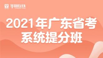 2021广东省考系统提分班8期