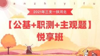 2021年三支一扶河北【公基+职测+主观题】悦享班